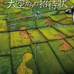 【映画】台湾映画上映会『天空からの招待状』