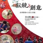 【講演+ワークショップ】台湾文化光点計画「伝統と創意―台湾客家の工芸と音楽」