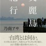 台湾紀行の決定版『美麗島紀行』11/26発売!