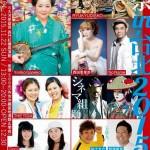 11/22「沖縄Champloo祭 in 台北2015」