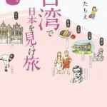【本】台湾で日本を見っけ旅 ガイド本には載らない歴史さんぽ