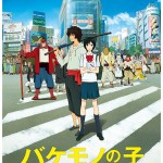 金馬映画祭でアニメ映画「バケモノの子」上映