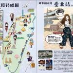 台日鉄道4社が提携「日台縦断!鉄道スタンプラリー」進行中!