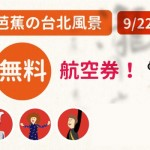 台北の俳句を詠んで東京(成田)―台北の無料往復航空券をゲット!