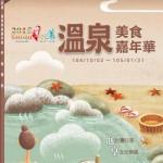 【旅行】2015台湾温泉パスポート