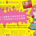 台北チェキ雑貨専門店で「かずはりんぬ」が初の個展を開催!