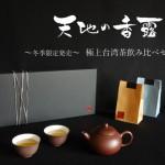 「天地の香露」がプレミアム台湾茶の冬季限定セットを提供開始