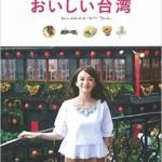 【本】舞川あいくさん責任編集「おいしい台湾」