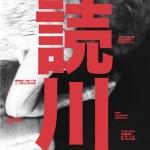 【展覧】読川―林佳文写真展
