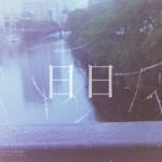 【展覧】ヤン・ユンシュン個展「日日 – Day By Day」