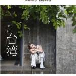 ローラさんがナビゲーター!台湾最旬ガイドブック発売!