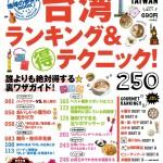 『地球の歩き方』から台湾のランキング本が新登場!!