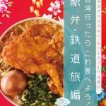 【本】『台湾行ったらこれ食べよう! 駅弁・鉄道旅編』