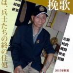 【映画】ドキュメンタリー映画・老兵挽歌公開