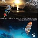 【展覧】「海でつながる沖縄と台湾で、珊瑚や海の環境をテーマにしたアート展覧会を開きたい」