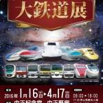 日本の鉄道4社が台北市で大鉄道展を開催中!