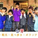 台湾にどっぷり浸かる10日間38,000円のボランティアツアー参加者を募集