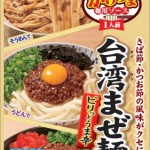 『かけうま麺用ソース<台湾まぜ麺の素> 1人前』 2016年2月4日新発売!