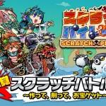 【アプリ】カワイイ海賊たちが今度は台湾、香港、マカオの海で大暴れ!