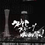 【神戸スポーツ映画祭】で台湾映画KANO上映決定!