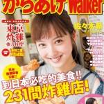 日本のからあげは今、台湾からも注目! 繁体字版電子書籍『からあげWalker』続々配信開始!