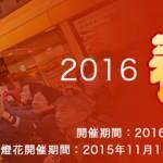 2016春節のイベントが横浜中華街で開催されます!