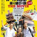 2/13公開!ローカル路線バス乗り継ぎの旅in台湾 THE MOVIE