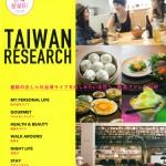 変わらない台湾と、刻々と変化する台湾。「絆KIZUNA」フェアのフィナーレ。