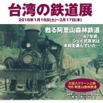 【展覧】横浜・原鉄道模型博物館で台湾の鉄道展開催中