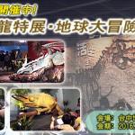 台湾の台中で恐竜展示イベント開催中!