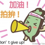 「台湾を応援する会」withタイワンダー☆街頭募金活動