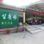お土産探しにもピッタリ!台北で新しく始まった、ファーマーズマーケット