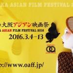 【映画】第11回大阪アジアン映画祭特集企画《台湾:電影ルネッサンス2016》