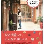 ひとり旅向け情報をセレクトしたガイドブック「ソロタビ 台北」発売中!