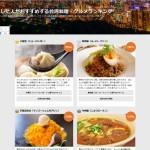楽天トラベル、旅めし海外編「台湾を旅した人が選ぶ!台湾・旅めしランキング」を発表