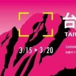 未來電影日ー台灣映像展 TAIWAN FILM FESTIVALが京都で開催!
