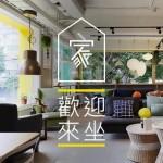 話題の台北新スポット「IKEA HOUSE」!!