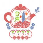 《台湾フェスタ》3月28日から第二次募集開始!