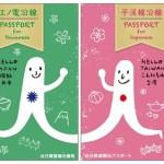 江ノ電×台湾平渓線 台湾鉄路管理局との友好鉄道協定締結!