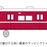 京急電鉄、台鉄で京急線の赤い車体をイメージしたラッピング列車を運行開始