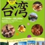 JTBグループ、「秋田空港からチャイナエアラインチャーター便で行く台湾」を発売