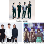 「台湾の音楽フェスへ行こう!」出演者MV特集 スペースシャワーTVにて放送決定!