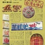 すごい漢字に会いに行こう!タイポグラフィの新しい可能性を予見する仮名なき世界の驚異のデザイン。台湾で見つけたスゴい文字たち!