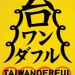 台湾Music × Culture台湾の音楽!エンタメ!が堪能できるイベント「TAIWANDERFUL(台ワンダフル)2016」開催!
