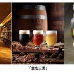ハイアットリージェンシー東京、台湾のクラフトビール付きビアプランを提供