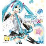 セガゲームス、台湾向け家庭用ゲームソフト「初音ミク-Project DIVA- X HD」を発売