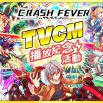 台湾・香港・マカオ版『クラッシュフィーバー』、台湾全域にてTVCM第1弾を8月26日より放送開始!TVCM記念キャンペーンも併せて実施!