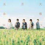 最新C-POPヒットチャート!(7月25日~7月31日)