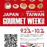 台湾グルメを食べて、台湾へ行こう! 日本・台湾グルメウィークを開催 都内24店舗で9月23日~10月2日まで