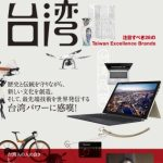 TAIWAN EXCELLENCE 体感イベント MOOK 発表記者会見